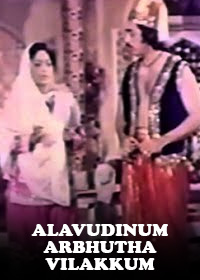 Watch or Download Malayalam Movie Alavudinum Arbhutha Vilakkum Online - 1979