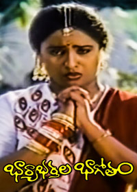 Watch or Download Telugu Movie Bharya Bhartala Bhagotham Online - 1988