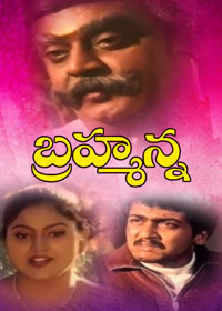 Watch or Download Telugu Movie Brahmanna Online - 1999