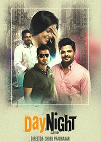 Watch or Download Malayalam Movie Day Night Game Online - 2014