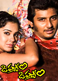 Watch or Download Telugu Movie Dhishyum Dhishyum Online - 2007