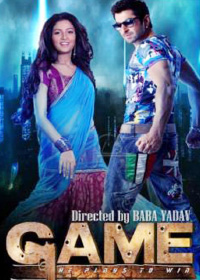 Watch or Download Bengali Movie Game Online - 2014