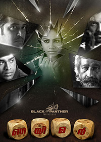 Watch or Download Malayalam Movie Gamer Online - 2014