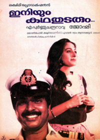 Watch or Download Malayalam Movie Iniyum Kadha Thudarum Online - 1985