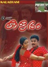 Watch or Download Malayalam Movie Kalabham Online - 2006