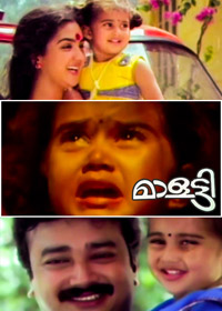 Watch or Download Malayalam Movie Malootty Online - 1990