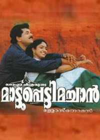Watch or Download Malayalam Movie Mattupetti Machan Online - 1998