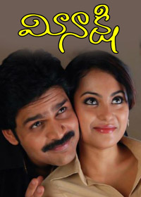 Watch or Download Telugu Movie Meenakshi Online - 2005