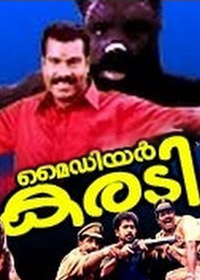 Watch or Download Malayalam Movie My Dear Karadi Online - 1999