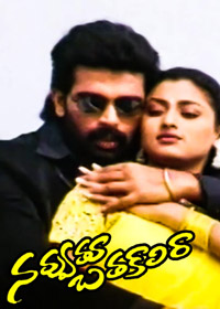 Watch or Download Telugu Movie Navvuthu Bathakalira Online - 2001