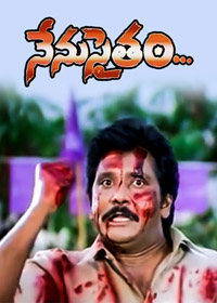 Watch or Download Telugu Movie Nenu Sytham Online - 2004