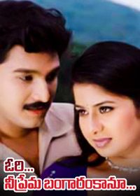 Watch or Download Telugu Movie Ori Nee Prema Bangaram Kanu  Online - 2003
