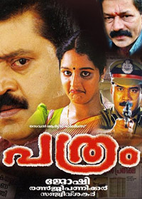 Watch or Download Malayalam Movie Pathram Online - 1999