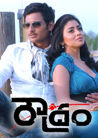 Watch or Download Telugu Movie Roudram Online - 2012