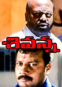 Watch or Download Telugu Movie Sivanna Online - 2001