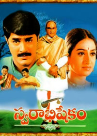 Watch or Download Telugu Movie Swarabhishekam Online - 2004