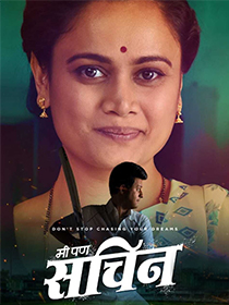 Watch or Download Marathi Movie Me Pan Sachin - Official Trailer Online - 2019