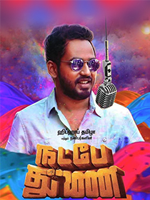 Watch or Download Tamil Movie Natpe Thunai - Official Trailer Online - 2019