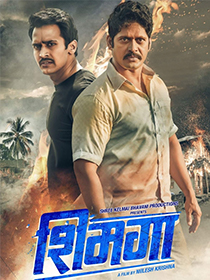 Watch or Download Marathi Movie Shimmgga - Official Trailer Online - 2019